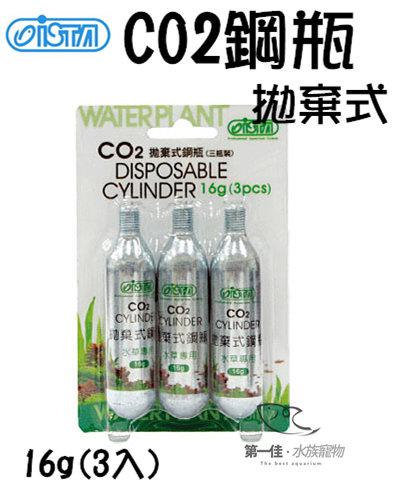 [第一佳 水族寵物]台灣伊士達ISTA [16g(3入)] 瓶裝拋棄式CO2鋼瓶