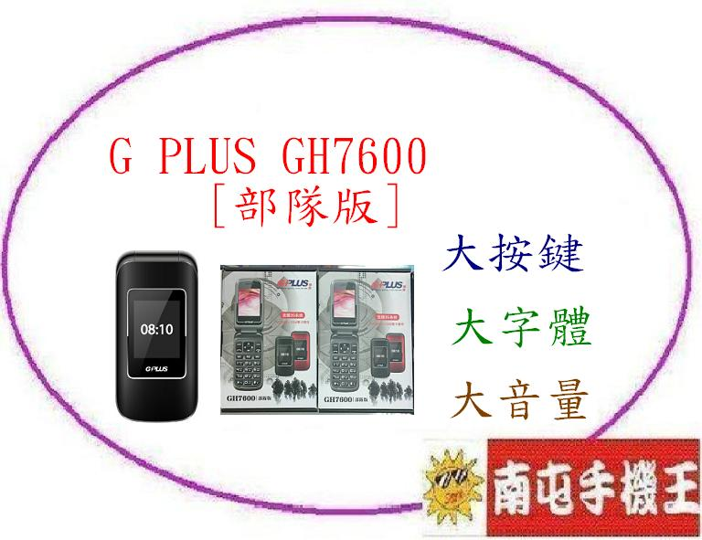 !南屯手機王! G-PLUS GH7600 部隊版/台積電版 大按鍵 大字體 大音量 [宅配免運費]