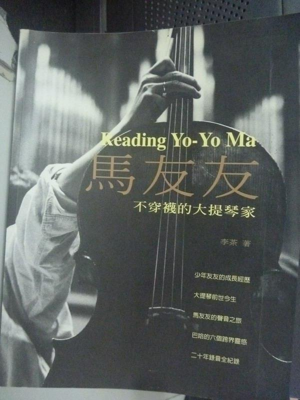 【書寶二手書T7/音樂_XFP】不穿襪的大提琴家-馬友友_李茶