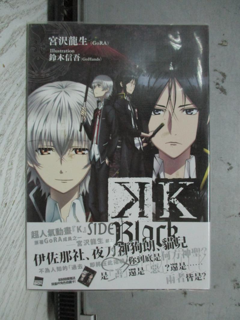 【書寶二手書T1/一般小說_NBI】K SIDE:BLACK&WHITE_宮?龍生_輕小說