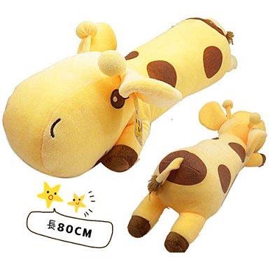 【真愛日本】13020900006 綿柔長趴枕-長頸鹿80cm 動物系列 抱枕 靠枕 懶骨頭