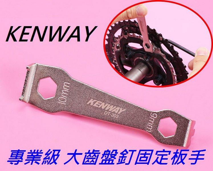 【意生】KENWAY坎威 專業級大齒盤釘固定板手 大盤螺絲一字拆裝三叉工具 自行車齒盤拆裝扳手 IceToolz可參考