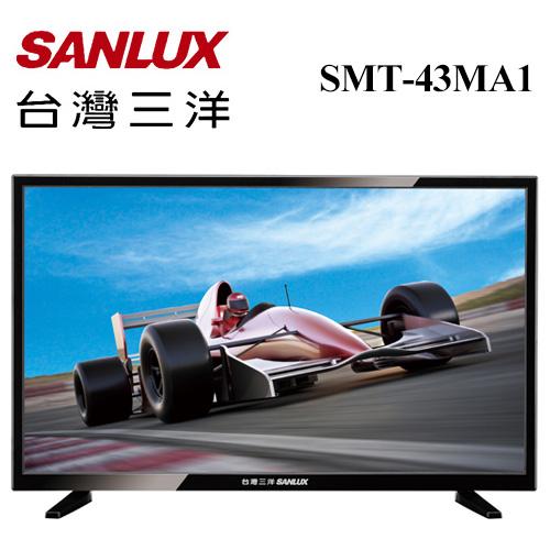 【台灣三洋 SANLUX】43吋 LED背光液晶顯示器 液晶電視附視訊盒 SMT-43MA1【不附帶安裝】