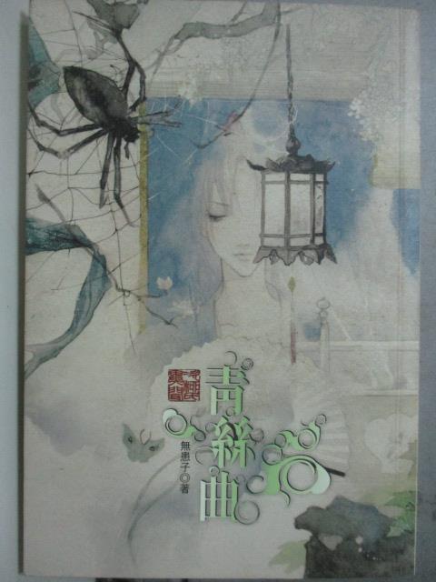 【書寶二手書T1/一般小說_JDX】次柳氏異聞(一):青絲曲_無患子
