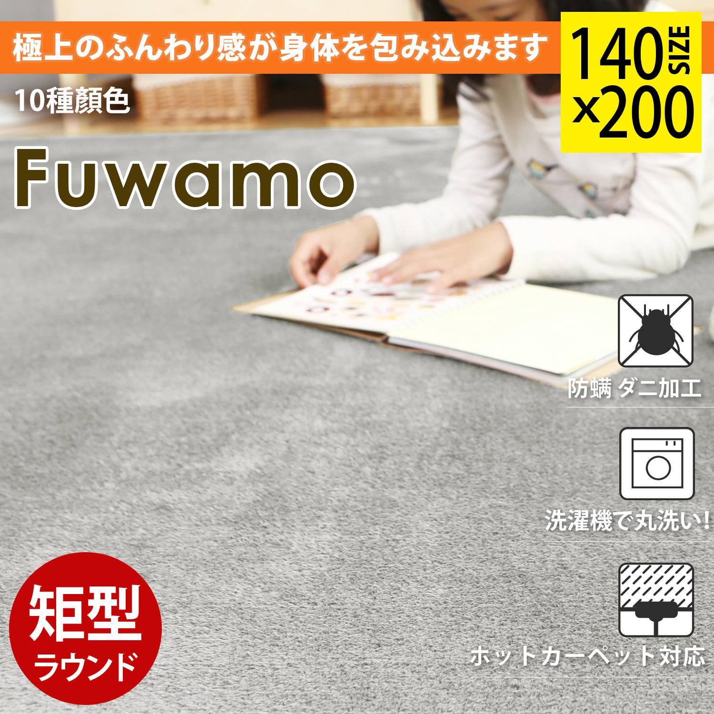 地墊 / Fuwamo 芙瓦茉短纖毛舒柔140x200公分地毯-10色 / 日本MODERN DECO