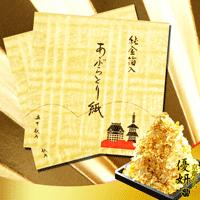日本 純金箔吸油面紙 9*9cm 50枚入/包