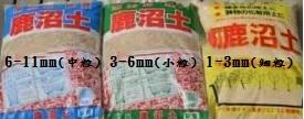 【尋花趣】日本進口 鹿沼土(硬質) 1公升分裝包 屬 酸性介質,適合杜鵑、山茶花、茉莉花等喜酸性的植物。
