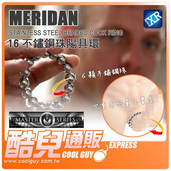 【2吋】美國 XR brands 16不鏽鋼珠陽具環 MASTER SERIES Meridan Stainless Steel Beaded Cock Ring 美國原裝進口