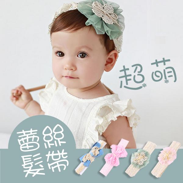 新款蕾絲花朵 女童髮帶 嬰兒髮飾 兒童髮帶 韓國人氣寶寶小公主超萌 滿月酒頭飾【JoyBaby】