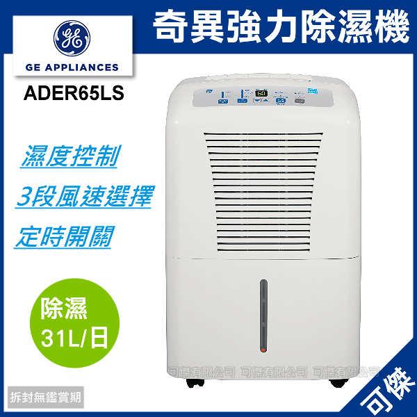可傑  GE 奇異  ADER65L ADER65LS 強力除濕機  大容量 31L  濕度控制  有效除濕  公司貨