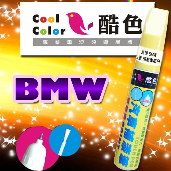 BMW 汎德 汽車專用 ,酷色汽車補漆筆,各式車色均可訂製,車漆烤漆修補,專業色號調色
