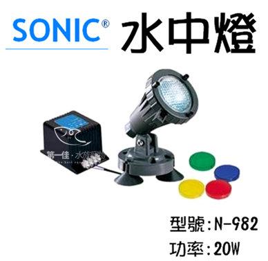 [第一佳水族寵物] SONIC 水池池塘防水照明燈組 [982] 水池投射燈/水中燈