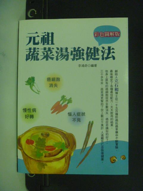 【書寶二手書T4/養生_OLN】彩色圖解版元祖蔬菜湯強健法_李鴻奇