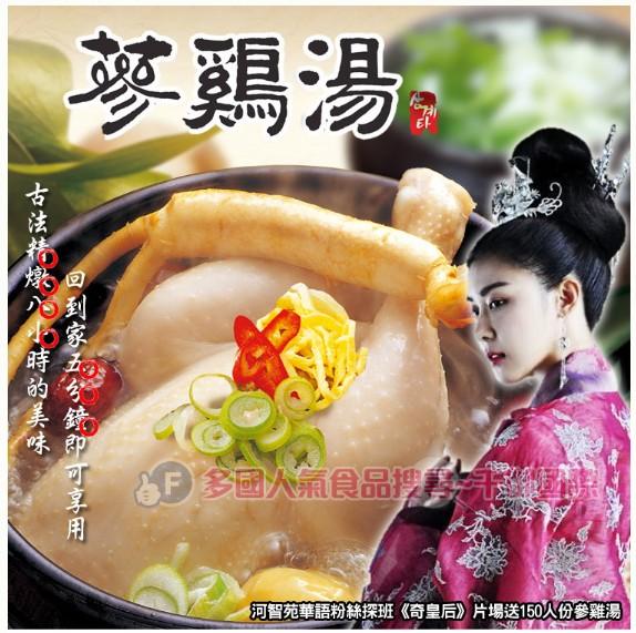 韓國原裝進口 蔘雞湯 [KO33050608]千御國際