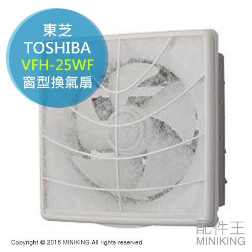 【配件王】 日本代購 TOSHIBA 東芝 VFH-25WF 窗型換氣扇 窗戶 循環扇 可排式 風扇 另 P-25X1