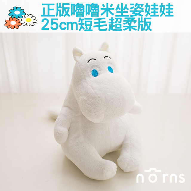 NORNS【正版嚕嚕米坐姿娃娃 25cm短毛超柔版】嚕嚕咪 慕敏 姆明 玩偶 抱枕moomin