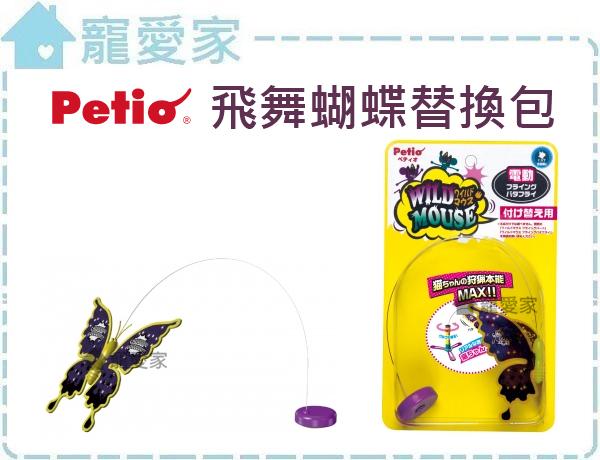 ☆寵愛家☆日本Petio飛舞蝴蝶補充包