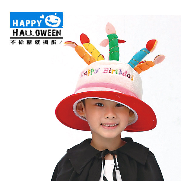 【派對服裝-藍標】紅色蛋糕帽 G0199250( 派對服裝系列滿額599元加送南瓜糖袋1個 )