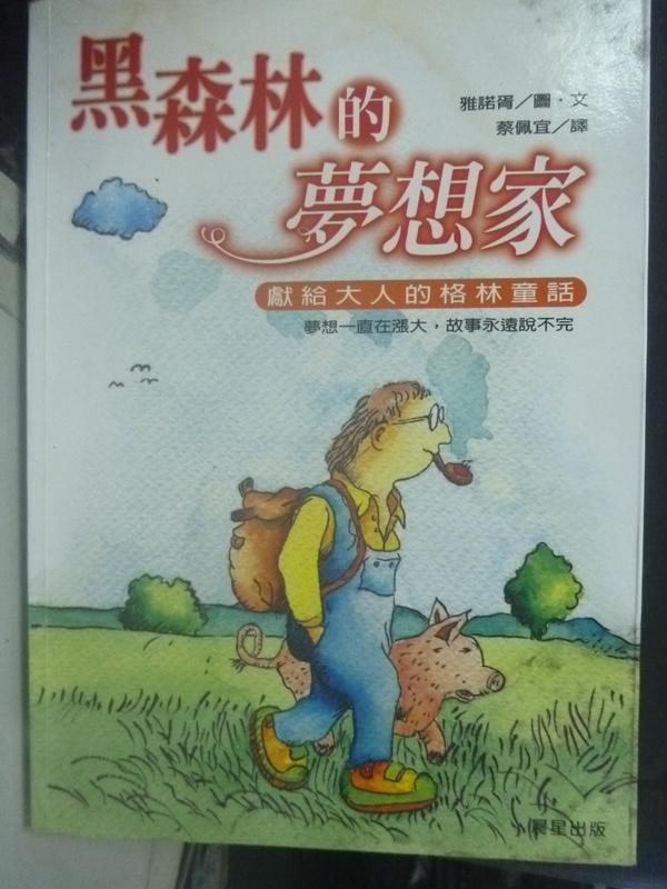 【書寶二手書T7/勵志_LEH】黑森林的夢想家:獻給大人的格林童話_蔡佩宜, 雅諾胥