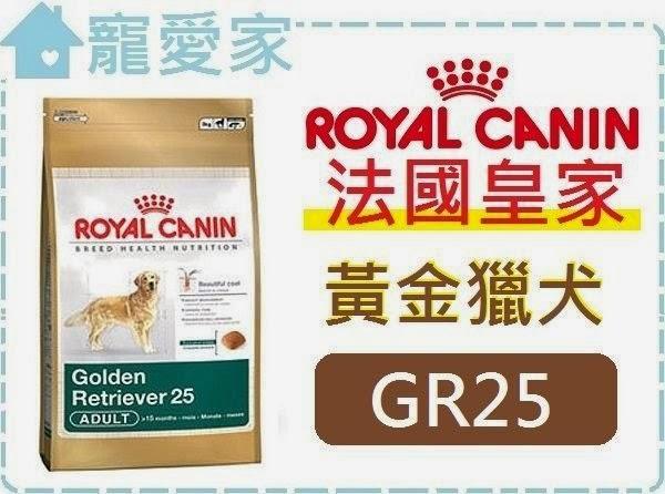 ☆寵愛家☆法國皇家GR25黃金獵犬12公斤.