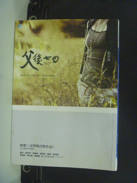 【書寶二手書T8/一般小說_KDX】父後七日_劉梓潔