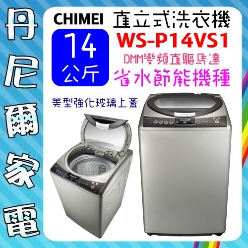 新衣美學【CHIMEI 奇美】14公斤直驅變頻洗衣機《WS-P14VS1》鑽石桶槽