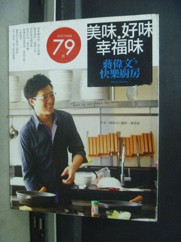 【書寶二手書T5/餐飲_KRJ】美味,好味幸福味_蔣偉文快樂廚房_蔣偉文_原價350