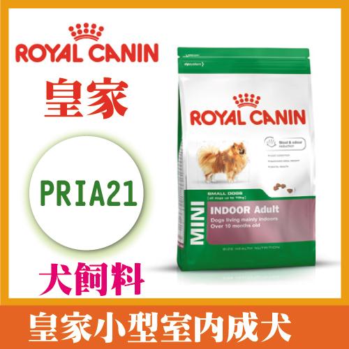 法國皇家小型室內成犬專用飼料 8kg PRIA21