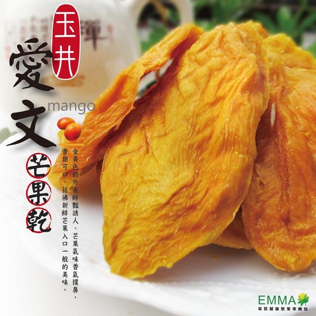【玉井愛文芒果乾】《易買健康堅果零嘴坊》今年首批上市~它ㄊㄊ...就是新鮮好吃喔