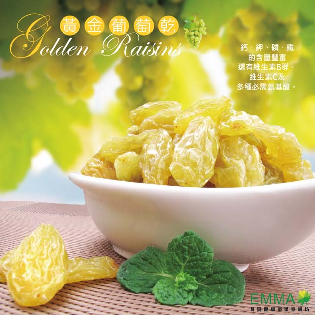 【黃金葡萄乾】《EMMA易買健康堅果零嘴坊》甜蜜內在 黃金外表~購買1000免運還有贈品唷