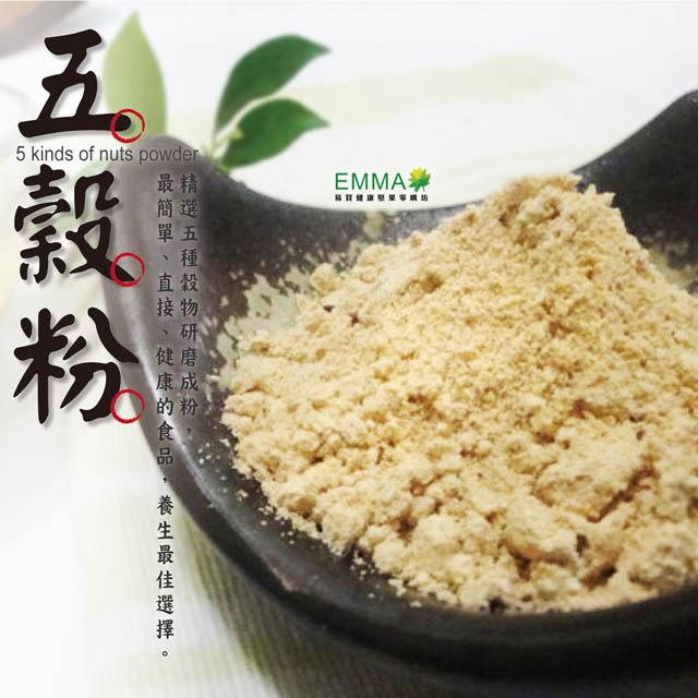 【五穀粉】《EMMA易買健康堅果零嘴坊》最簡單.直接.健康的食品.養生最佳選擇