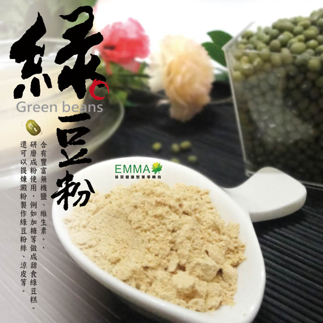 【綠豆粉】《EMMA易買健康堅果零嘴坊》最簡單.直接.健康的食品.養生最佳選擇