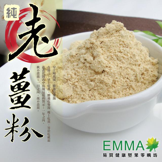 【老薑粉】《EMMA易買健康堅果零嘴坊》濃縮精華,辛香勁辣!用生長十個月以上完熟的老薑