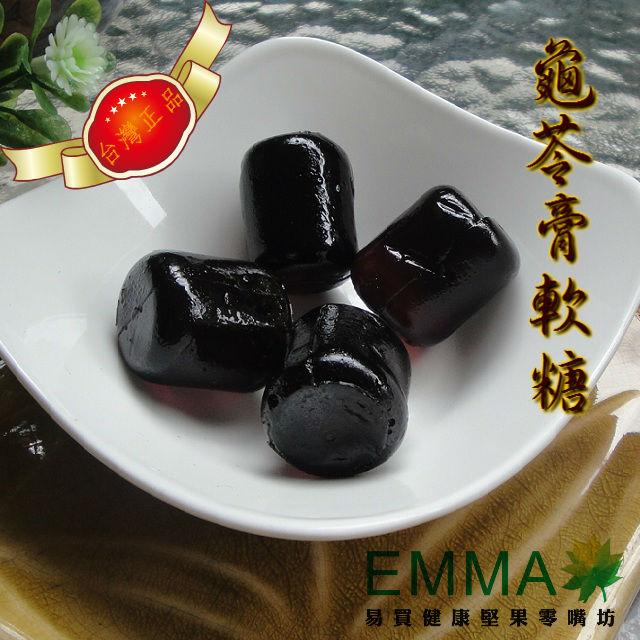 【龜苓膏軟糖】《易買健康堅果零嘴坊》養生的果~可素食~台灣製造~吃糖還可養生!!