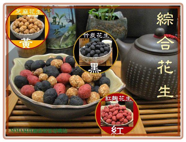 【黃黑紅綜合花生】《EMMA易買健康堅果》集合3種最新口味的花生~香酥脆新上市!