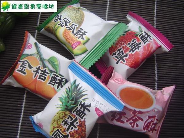 【綜合酥】《易買健康堅果零嘴坊》有鳳梨.草莓.哈蜜瓜.金桔口味綜合~快來嚐一下唷!!!