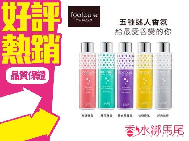 Footpure 2代 鞋蜜粉 10g 無香/玫瑰/薰衣草/薄荷/桂花 隨身瓶◐香水綁馬尾◐