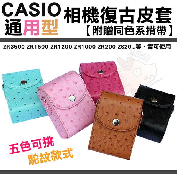 【小咖龍】 CASIO 卡西歐 通用型 相機包 單件式 駝鳥紋皮套 ZR1500 ZR1200 ZR1000 ZR3500 ZR1300 ZR3600