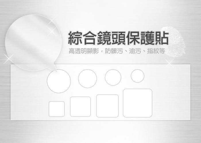 綜合鏡頭保護貼/ASUS  ZenFone 4/5/6/C/A400CG/A450CG/A500CG/A600CG/PadFone mini/S PF500KL/ZenFone 2 Deluxe/ZE500CL/ZE551ML/ZE550M/zoom