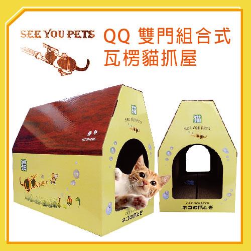 【力奇】QQ 雙門組合式瓦楞貓抓屋(WE240038)-270元((不可超取))>(I002H08)