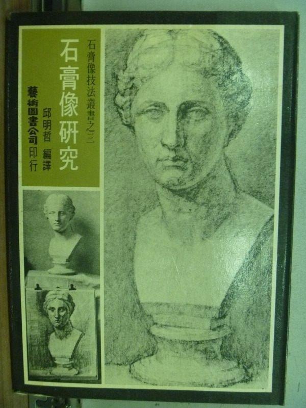 【書寶二手書T6/藝術_IEZ】石膏像研究
