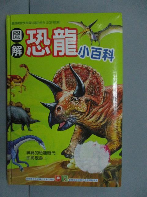【書寶二手書T1/少年童書_NNM】圖解恐龍小百科