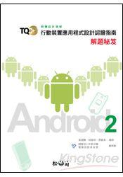 TQC+行動裝置應用程式設計認證指南解題秘笈-Android 2