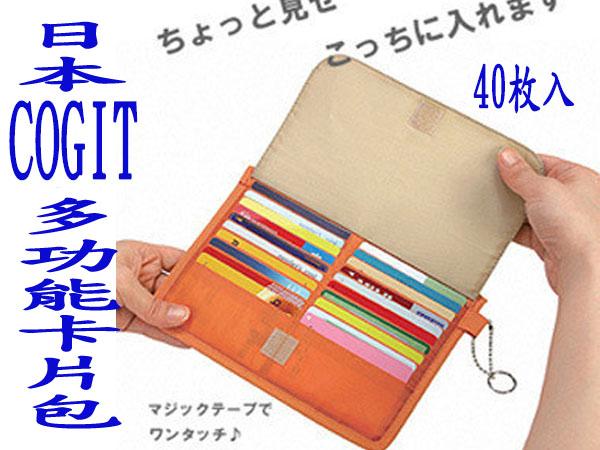 BO雜貨【SV6266】日本COGIT多功能卡片包 超大容量 信用卡 錢包 卡片收納包 40卡位