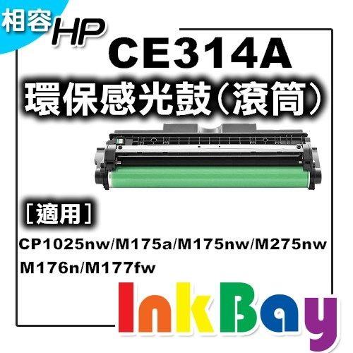 HP CE314A No.126A環保感光滾筒/感光鼓【適用】CP1025nw/M175a/M175nw/M275