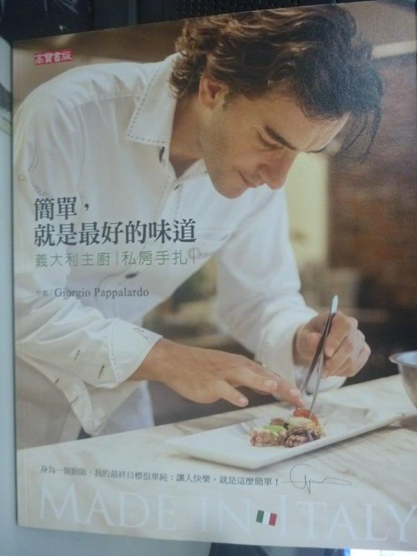 【書寶二手書T2/餐飲_ZCU】簡單,就是最好的味道:義大利主廚私房手扎_Giorgio