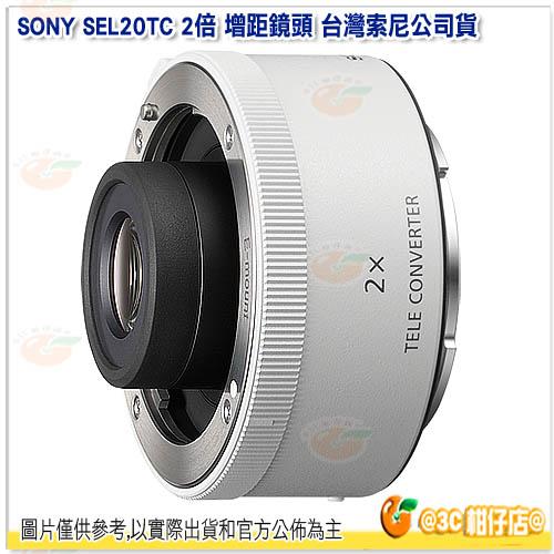 SONY SEL20TC 2倍 增距鏡頭 台灣索尼公司貨 加倍鏡 增距鏡 望遠 相容SEL70200GM