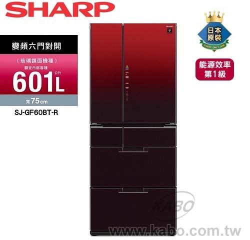 【佳麗寶】【SHARP夏普】日本原裝變頻環保冰箱-玻璃鏡面-601L-六門【SJ-GF60BT-R】