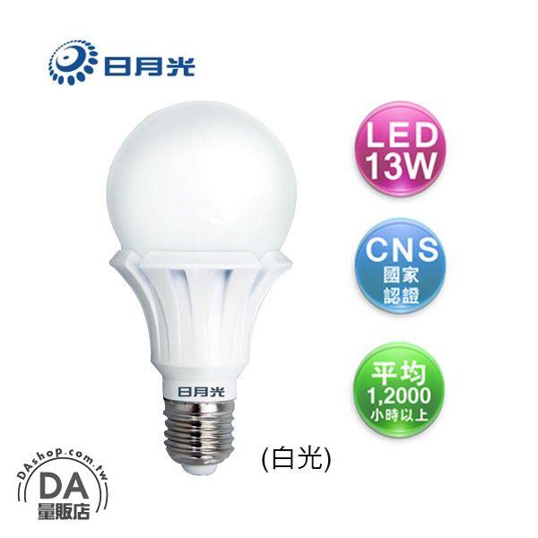 《DA量販店》日月光 節能 高效 13W E27 LED LL-13DB 白光 燈泡(W89-0069)