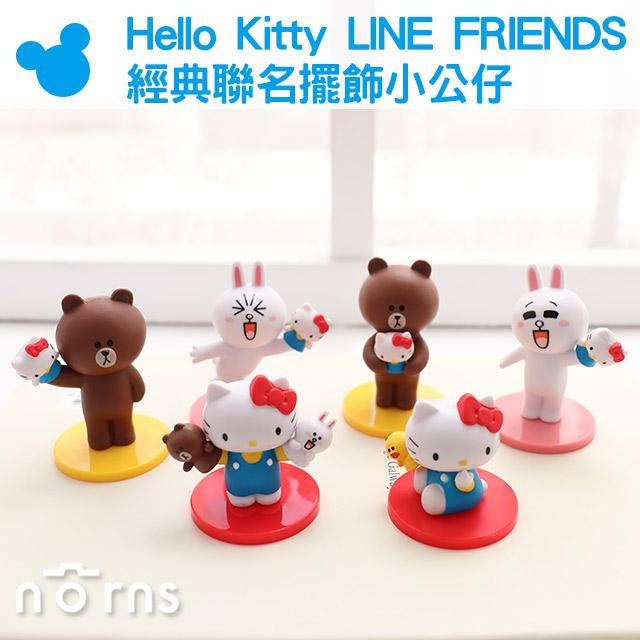 NORNS【Hello Kitty LINE FRIENDS經典聯名擺飾小公仔】可愛 sanrio三麗鷗玩具布朗Brown 熊大兔兔 擺飾禮物雜貨